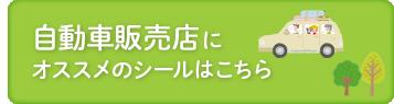 button_car.png