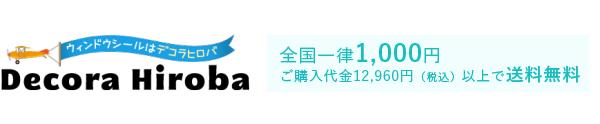 デコラヒロバ ロゴ 送料全国一律1,000円