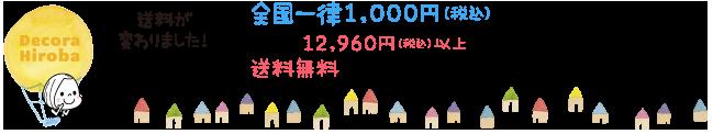 送料全国一律1,000円。12,960円以上お買い上げで無料